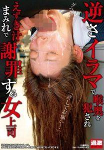 [NHDTB-192] – 逆さイラマで喉奥を犯されえずき汁まみれで謝罪する女上司フェラ・手コキ イラマチオ コスチューム OL・秘書 辱め