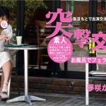 [Asiatengoku-0691] アジア天国 0691 駄目もとで素人娘を出演交渉してみたら意外にも即OKでした 突撃交渉 夢咲かのん お風呂でフェラチオ特別篇 VOL3 / 夢咲かのん