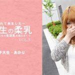 [Asiatengoku-0693] アジア天国 0693 エッチが大好きな女子大生の生巨乳をもみまくり 女子大生の柔乳 マジで素人連れてきました あかり VOL3 / 篠田あかり
