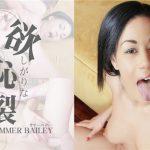 [Asiatengoku-0695] アジア天国 0695 欲しがりな恥裂 巨根欲しがる貧欲な陰唇を持つアジアン娘 SUMMER BAILEY / サマー ベイリー