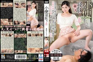 [DMOW-202] 小便寝取り妻 豊中アリス Cuckold 豊中アリス Married Woman Piss Drinking 不倫
