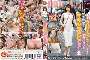 [DOCP-162] 魅惑のBODYラインがくっきり!胸・尻・股間にまとわりつくマキシワンピ姿の美女に興奮してしまい…2 巨乳 Amane Rion Huge Butt  巨尻