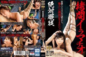 [GTJ-073] 絶対服従 拷問イラマチオ 葉月桃 ドグマ Bath Gold TOHJIRO Label SM Tohjiro