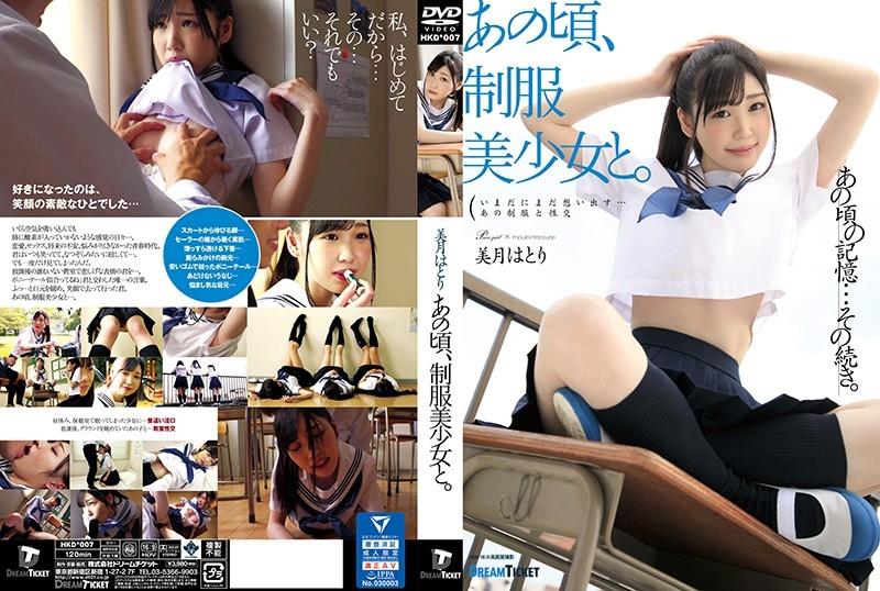 [HKD-007] あの頃、制服美少女と。 美月はとり 女子校生 Solowork Blow フェラ Mizuki Hatori