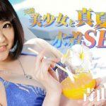 [Heyzo-1217] 天然美少女と真夏の水着SEX!  青山未来