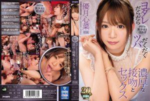 [IPX-351] アイドル美少女と交わすヨダレだらだらツバだくだく濃厚な接吻とセックス 優月心菜 キス・接吻 Kiss ティッシュ うさぴょん。 手コキ