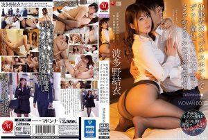 [JUY-937] 出張先のビジネスホテルでずっと憧れていた女上司とまさかまさかの相部屋宿泊 波多野結衣 Solowork パンスト Mature Woman Hatano Yui 豆沢豆太郎