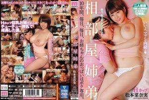 [MIAA-138] 相部屋姉弟 10年間、毎日、毎日、お姉ちゃんのおっぱいはボク専用。 松本菜奈実 お姉さん 学生服 美少女 Minna No Kikatan Big Tits