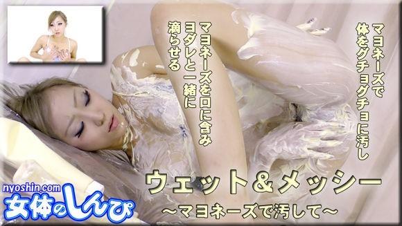 [Nyoshin-n1295] 女体のしんぴ n1295 じゅり / ウェット&メッシー~マヨネーズで汚れて~