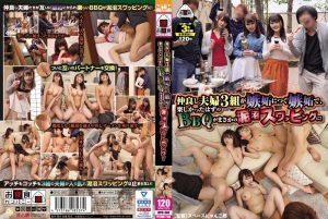 [OYC-267] 仲良し夫婦3組が嫉妬につぐ嫉妬で、楽しかったはずのBBQがまさかの泥沼スワッピングに! 乱交 Married Woman 人妻  Young Wife Oyashoku Company / Mousozoku