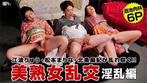 [Pacopacomama-072916_133] 美熟女きもの乱交・淫乱編 北条麻妃