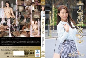 [SOAV-055] 人妻の浮気心 凛音とうか Kiiroi Hyou Rinne Touka  Young Wife 花嫁、若妻 Solowork