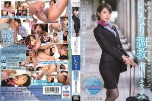 [STARS-101] 美人キャビンアテンダントを高級ホテルの一室でいいなり調教 市川まさみ SOD star Ichikawa Masami スチュワーデス Stewardess お姉さん