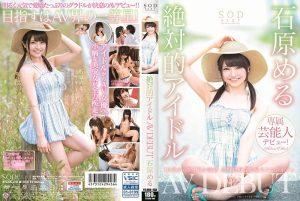 [STARS-106] 石原める 絶対的アイドル AV DEBUT SOD Create Girl 単体作品 Ishihara Meru ロリ系