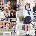 [T28-566] 姪交換5 ~2人の叔父による調教姪っ子交換記録~永瀬ゆい 美甘りか Beautiful Girl Mikamo Rika 美少女 Incest