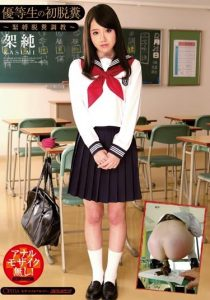 [OPUD-185] – 優等生の初脱糞 ~緊縛脱糞調教~ 加純女子校生 辱め 調教 スカトロ 脱糞