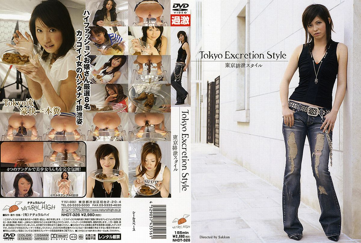 438622L - [NHDT-326] - Tokyo Excretion Style素人 モデル・お姉さん風 スカトロ その他スカトロ