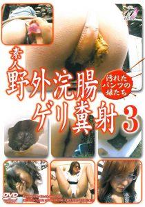[EKGD-03] – 素人野外浣腸ゲリ糞射 汚れたパンツの娘たち 3スカトロ 浣腸
