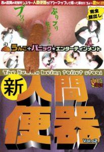 [NBD-05] – (新)人間便器 Vol.02スカトロ 食糞