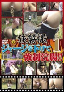 [S29-01] – 強襲撮 ジャージを下げて強制浣腸!! 1フェチ 尻(フェチ) スカトロ 浣腸