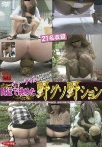 [F57-01] – ヴァーチャルSHOT!! 間近で眺めた野グソ野ションスカトロ 放尿