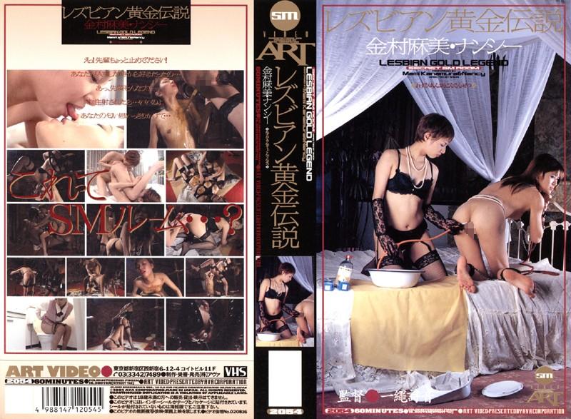 ART 2054 cover - [ART-2054] Lesbian defecation. 伝説のレズシリーズ金村麻美