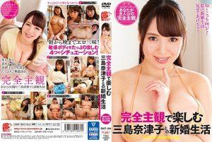 [EMOT-004] 完全主観で楽しむ三島奈津子との新婚生活 Creampie 主観 Planet Plus Big Tits Mishima Natsuko