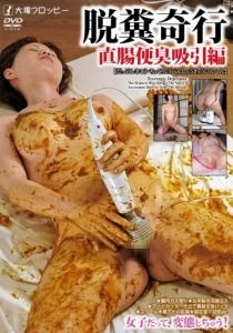 [ODV-315] – 脱糞奇行・直腸便臭吸引編女子校生 スクール水着 スカトロ 浣腸 スカトロ 脱糞