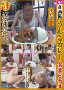 [UNKB-004] – 若妻の自画撮うんこカレー 食糞ビデオ人妻・熟女 若妻 スカトロ 脱糞 スカトロ 食糞