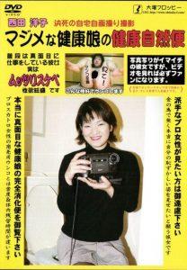 [ODV-104] – マジメな健康娘の健康自然便西田洋子スカトロ 脱糞