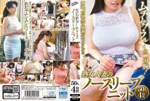 [CVDX-377] ムチムチ!フルフルの二の腕!貧乳、巨乳全て強調バストライン!!熟女人妻のノースリーブニット 50人4時間