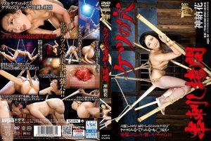 [GTJ-075] ケツの穴 串刺し拷問 神納花