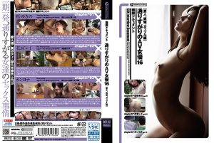 [HMNF-062] 通りすがりのAV女優16 愛人、爽健、カップル編 松ゆきの 花宮レイ カンヨナ