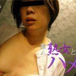 [Heyzo-2099] 素人熟女とハメまくる!Vol.2 – 山内さとみ