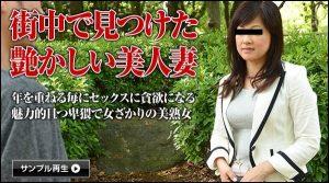 [Pacopacomama-080114_217] 美人妻ナンパゲット / 沖田千賀子
