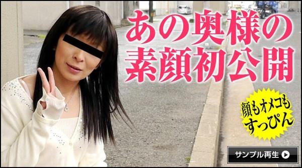 [Pacopacomama-080514_219] スッピン熟女 ~パイパン奥さんの素顔公開~ / 小林沙希