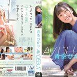 [STARS-138] 青空ひかり AV DEBUT
