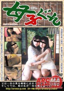 [ARMD-060] – 母子ぐそ(DVD)近親相姦 母親 レズ その他レズ スカトロ その他スカトロ