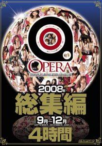 [OPBD-022] – OPERA2008年総集編 9月~12月 4時間企画 中出し スカトロ ニューハーフ 総集編