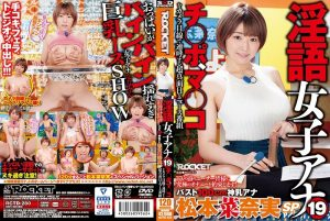 [RCTD-280] 淫語女子アナ19 バスト100cm神乳アナ松本菜奈実SP