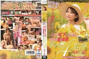 [STARS-159] 初体験の男の子にヤリ過ぎですよ西野さん!一回り年下の田舎の純情童貞君を筆下ろし4本番~ポツンと地方にいた童貞探し旅~ 西野翔