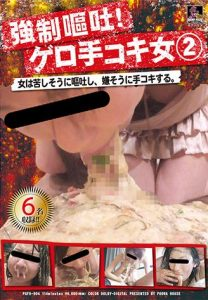 [PGFD-004] – 強制嘔吐!ゲロ手コキ女2スカトロ 嘔吐