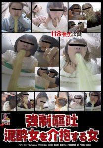 [PGFD-015] – 強制嘔吐 泥酔女を介抱する女企画 泥酔 スカトロ 嘔吐