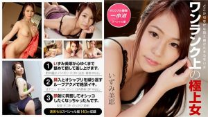 [1Pondo-122219_001] 一本道 122219_001 いずみ美耶 ~ワンランク上の極上女 スペシャル版~