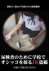 [UNDER-003] – 尿検査のために学校でオシッコを採るJK盗撮女子校生 その他女子校生 盗撮 その他盗撮 スカトロ 放尿