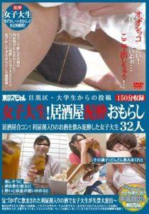[TSP-087] – 女子大生!居酒屋泥酔おもらし素人 女子学生 企画 泥酔 スカトロ 放尿