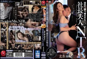 [JUL-067] 会社も、妻も、奪われた―。社長夫人NTR 北条麻妃