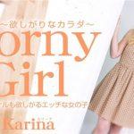[Kin8tengoku-3172] 金8天国 3172 金髪天國 マンコもアナルも欲しがるエッチな女の子 Horny Girl 欲しがりなカラダ Karina / カリーナ