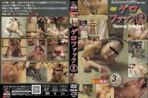 [PGFD-002] Vomit. 壮絶嘔吐記録 弐 スカトロ 265分