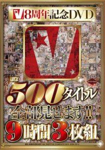 [VVVD-113] – V8周年記念DVD ほぼ500タイトル全部見せます!!9時間3枚組ナンパ 企画 中出し レズ スカトロ 浣腸 スカトロ 脱糞